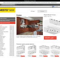 место.рф: Сравнение цен одной модели кухни в разных фасадах