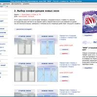 www.oknabnw.ru: Расчёт стоимости - выбор конфигурации новых окон