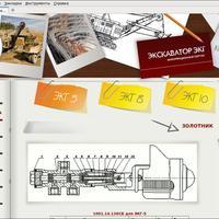 Страница каталога запчастей ЭКГ-5