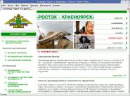РОСТЭК-Красноярск