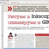 Методическая публикация в журнале Linux Format, Февраль 2009, №2 (115)