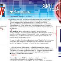 Дизайн-макет первой версии сайта, выпущенной в сентябре 2004 г.