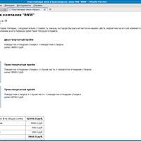 www.oknabnw.ru: Расчёт стоимости - заказ - версия для печати