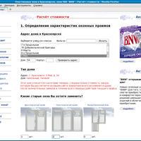 www.oknabnw.ru: Расчёт стоимости - определение параметров оконных разъемов по адресу дома