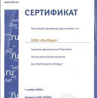 ООО Ин.Форм - официальный партнер RU-центра 3920/NIC-REG