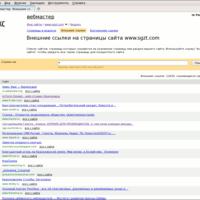 Интересен также анализ внешних ссылок на сайт